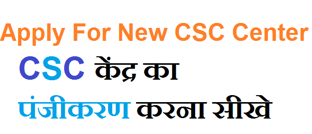 How Register/Apply For CSC Center ? Full Process in Hindi