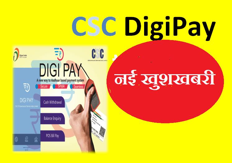 CSC Dipigpay Cash Deposit Service