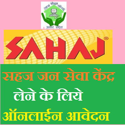 Apply sahaj jan seva kendra online