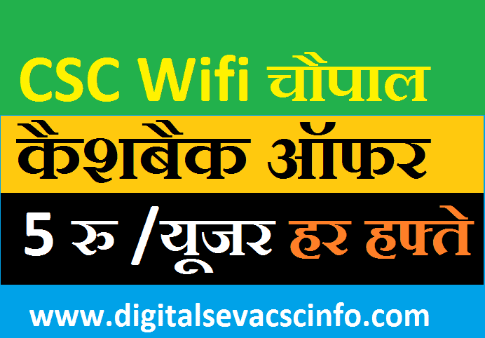 CSC WiFi CHOUPAL कैशबैक ऑफर मे नये उपभोक्ता जोडे