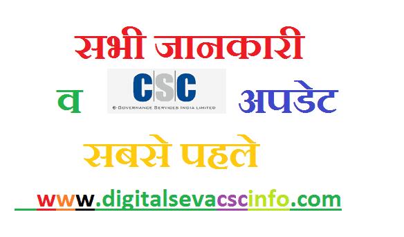 Latest CSC News