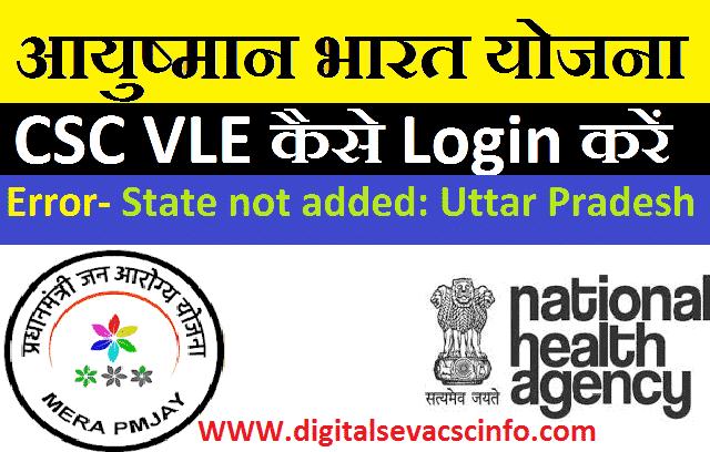 CSC VLE PMJAY Portal (आयुष्मान भारत) पर