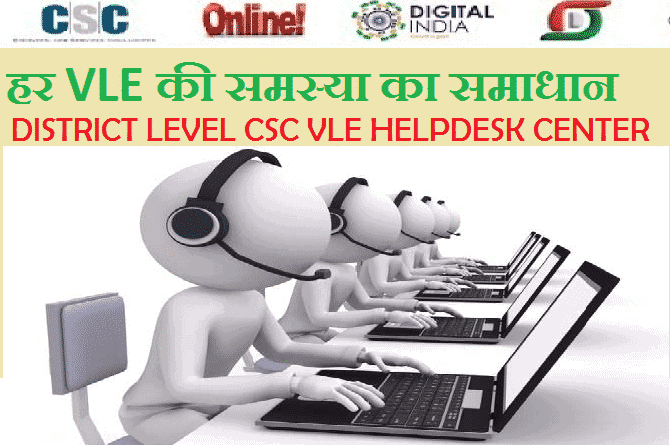 CSC VLE HELPDESK CENTER