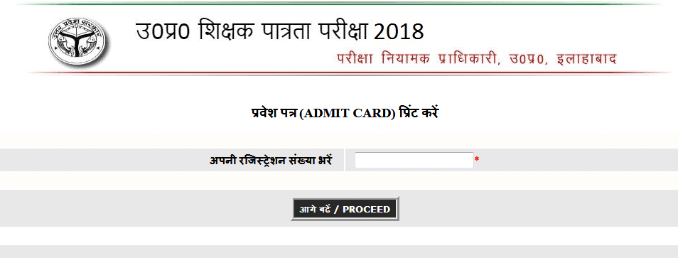 UP TET ADMIT CARD