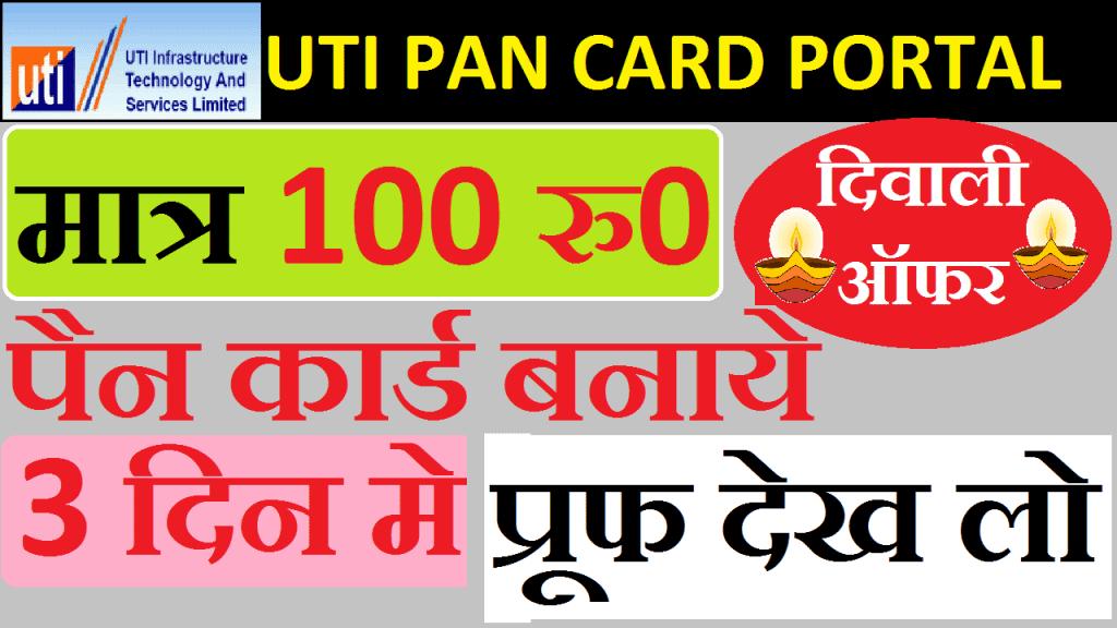 utiitsl pan card portal