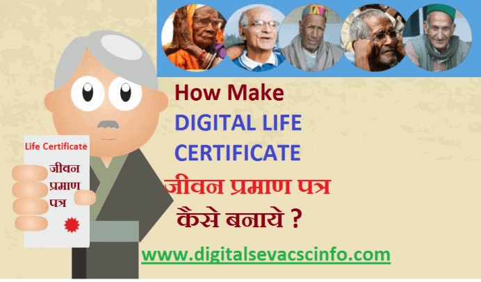 How Apply Digital life certificate for pensioner