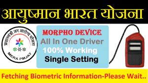 ayushman bharat pmjay morpho setting