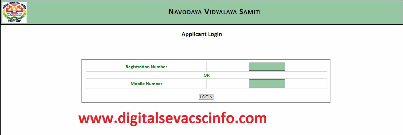 jnv 9th admit card screen 1