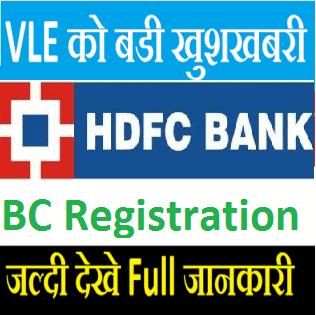 csc hdfc bank bc