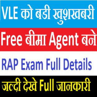 free rap exam details