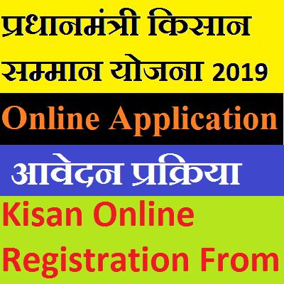 PM KISAN SAMMAN nidhi YOJNA registration online