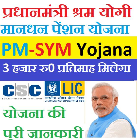 {Apply} प्रधानमंत्री श्रमयोगी मानधन योजना (PMSYM) 2019