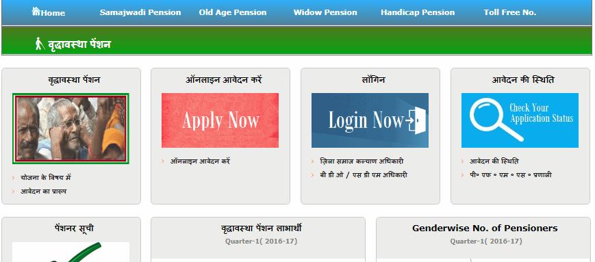 Vridha Pension Awedan Website Main Page