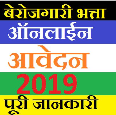 berojgari bhatta online up
