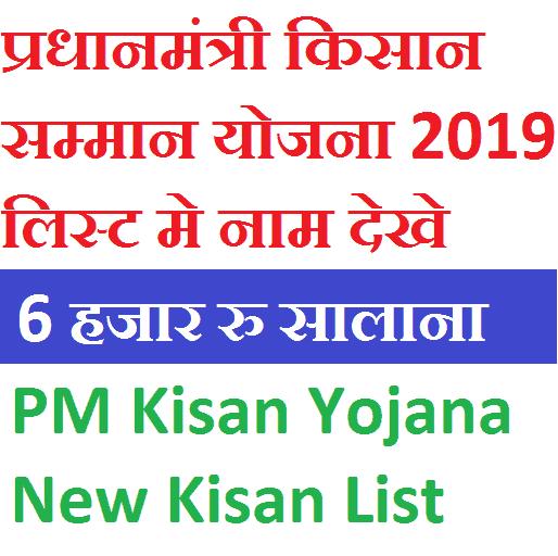 pm kisan samman yojana list