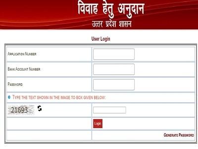 check vivah anudan form print shadi anudan form sadi anudaan