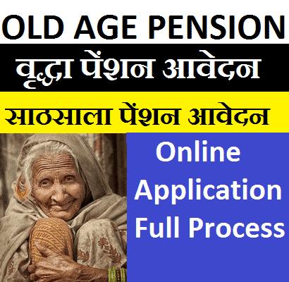 {Apply} UP OLD AGE PENSION ONLINE APPLICATION FORM-वृधावस्था पेंशन आवेदन