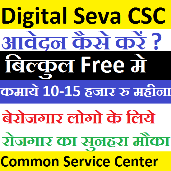 Apply CSC DIGITAL SEVA KENDRA