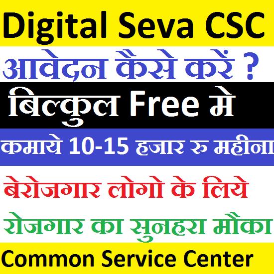 Apply CSC DIGITAL SEVA KENDRA