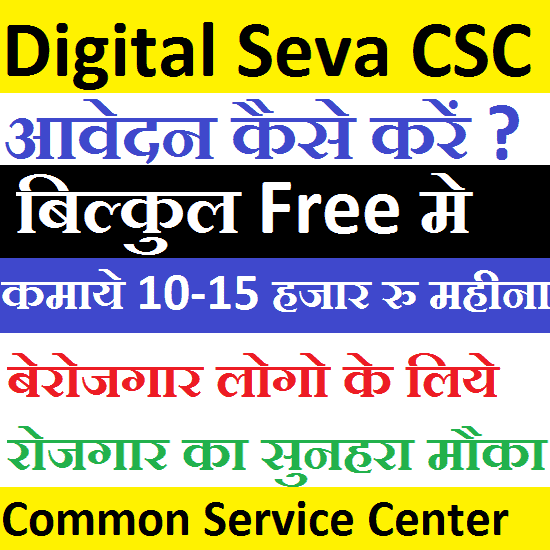 csc registration 2019, Apply CSC DIGITAL SEVA KENDRA