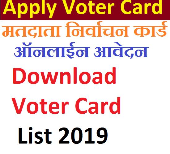 Online Voter Card Apply