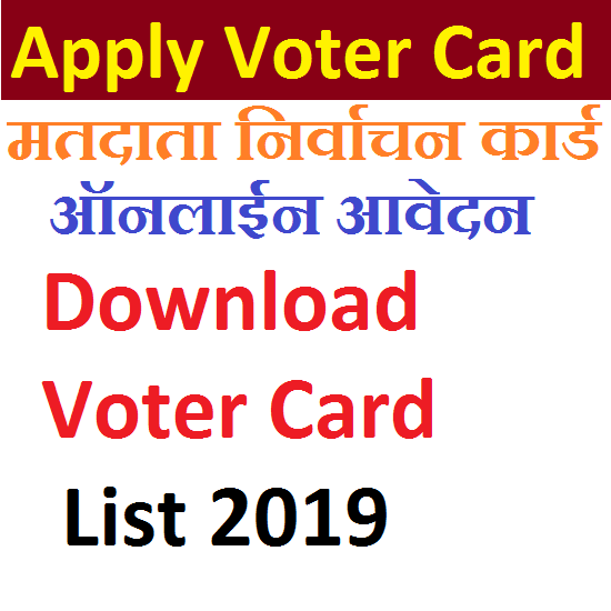 Online Voter Card Apply