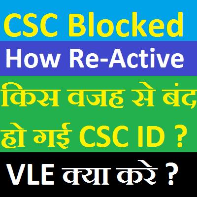 CSC ID BLOCKED