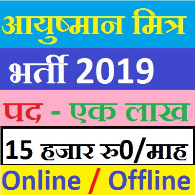 आयुष्मान मित्र भर्ती ayushman mitra bharti form 2019