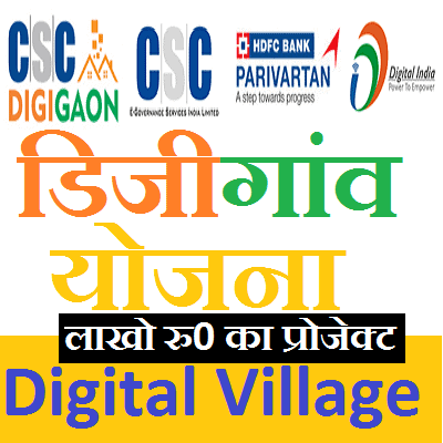 csc Digital village digigaon