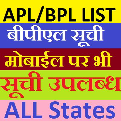 new bpl list