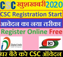 new csc apply - New CSC Registration 2020