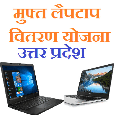 up laptop vitran yojana