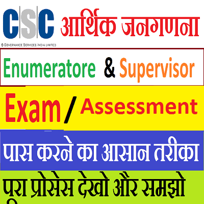 CSC Economic Survey Exam 2019-Question/ Answers HELP in Hindi