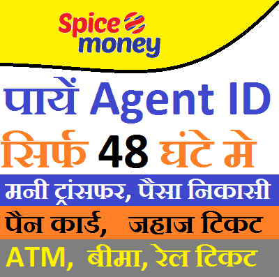 spice money retailer registration