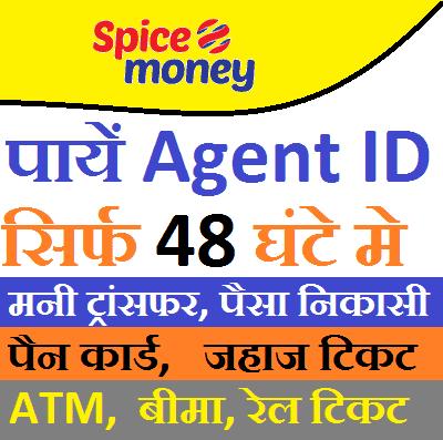 spice money retailer registration