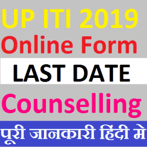 UP ITI ONLINE FORM