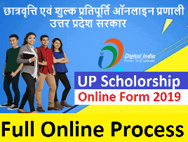 UP SCHOLARSHIP FORM ONLINE