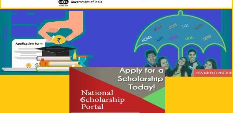 National Scholarship Registration-(NSP Portal) नेशनल स्कालरशिप योजना