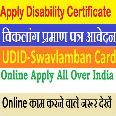 SWAVLAMBAN CARD-handicap certificate online