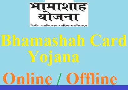 bhamashah card yojana online-poster