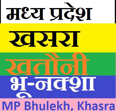 मध्य प्रदेश खसरा खतौनी, भू नक्शा नकल | MP Bhulekh Khasra Khatauni Naksha