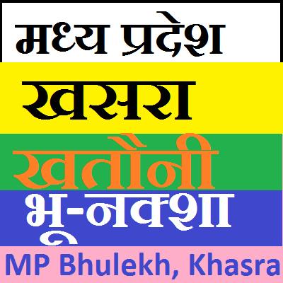 mp bhulekh khasra khatauni bhu naqsha