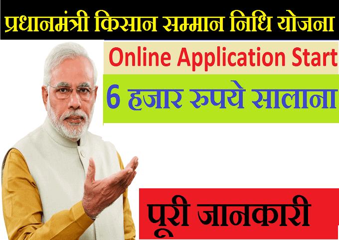 pm kisan samman nidhi online registration
