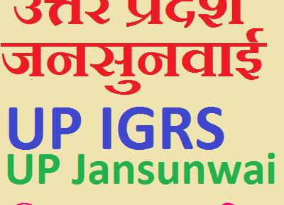 UP Jansunwai Portal, App, Complaint Status