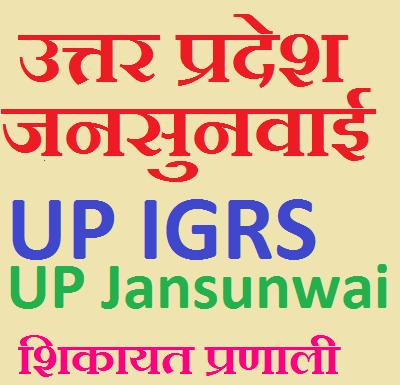 उत्तर प्रदेश जनसुनवाई   UP Jansunwai Portal, App, Complaint Status @jansunwai.up.nic.in