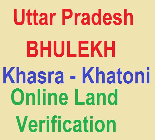 bhulekh up भूलेख khatoni khasra online land verification