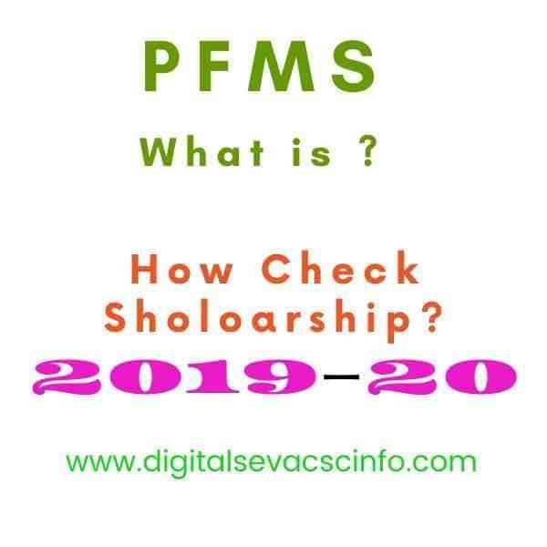 PFMS scholarship