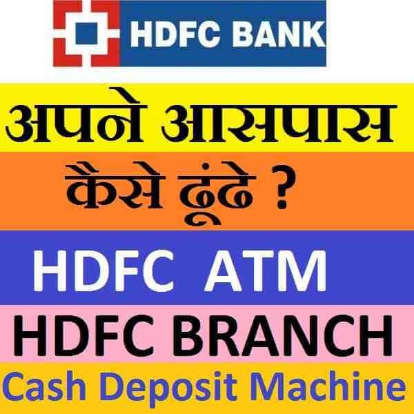 HDFC ATM NEAR ME -HDFC BANK BRANCH CASH DEPOSIT MACHINE