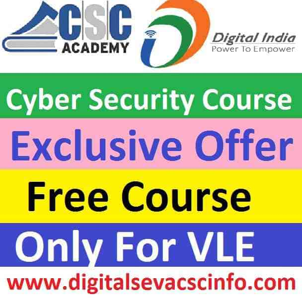 cyber security course csc academy
