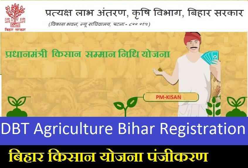 DBT Agriculture Bihar Kisan Yojana Farmer Registration